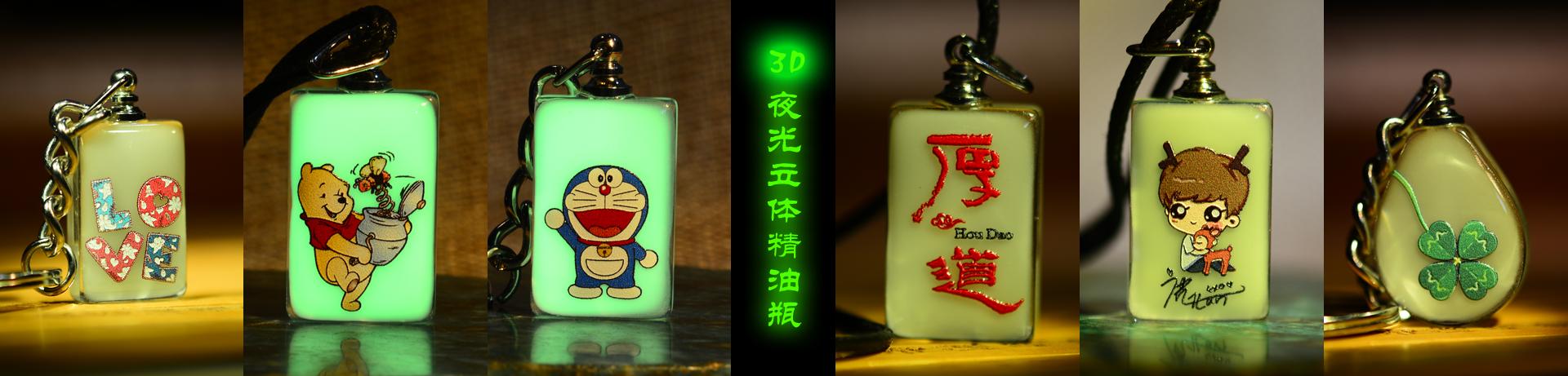 万博客户端下载3D精油瓶