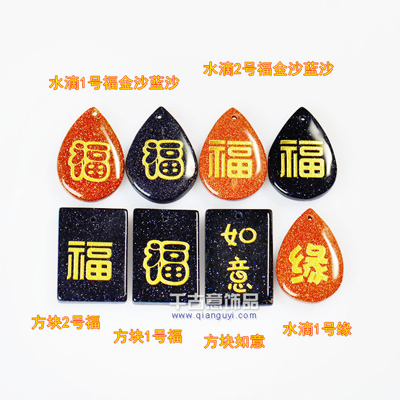 千古意饰品 厂家直销 金沙蓝沙沙雕系列 石头/玛瑙万博manbetx苹果APP